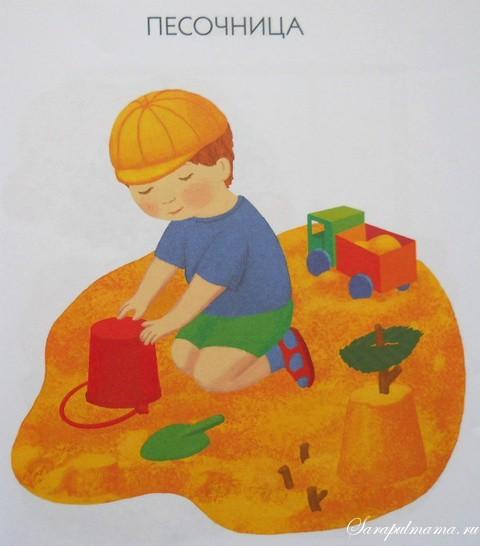 Рисунок мальчика в песочниц