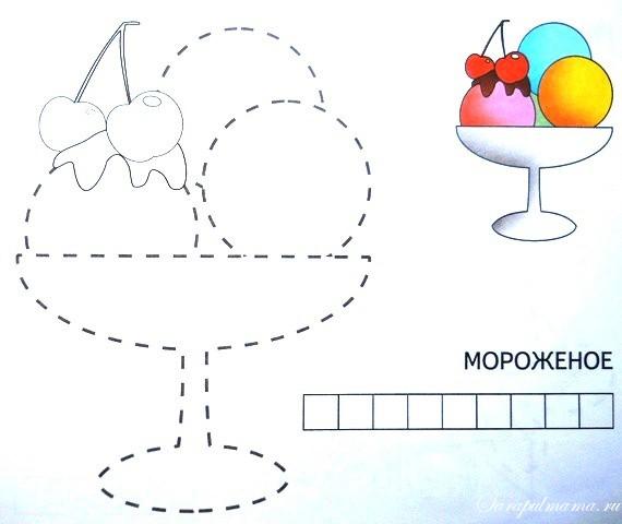 рисование по точкам мороженое