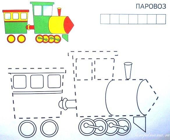 рисование по точкам паровоз