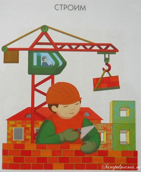 строим