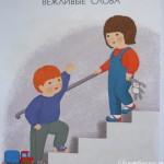 Я играю и учусь. Картинки для развития малыша (часть 5)