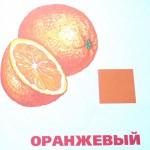 Картинки для изучения цвета