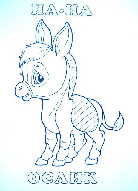 """Раскраски для детей """"Домашние животные""""   сайт ..."""
