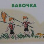 """Сказки В. Сутеева в картинках. """"Бабочка"""""""