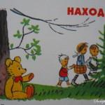 """Сказки В. Сутеева в картинках. """"Находка"""""""