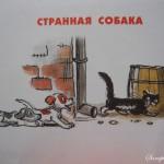 """Сказки В. Сутеева в картинках. """"Странная собака"""""""