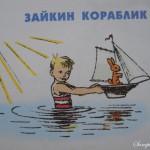 """Сказки В. Сутеева в картинках. """"Зайкин кораблик"""""""