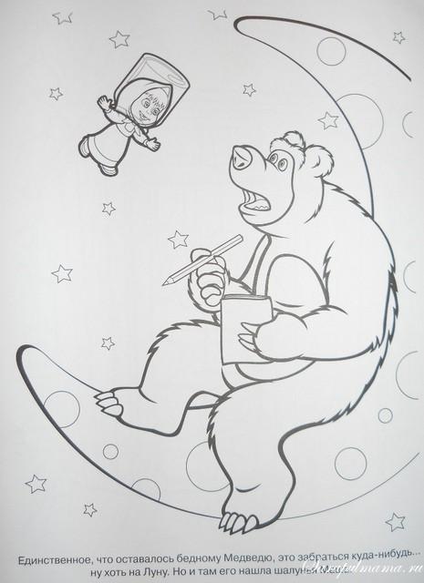 раскраски маша и медведь сайт сарапульских мам