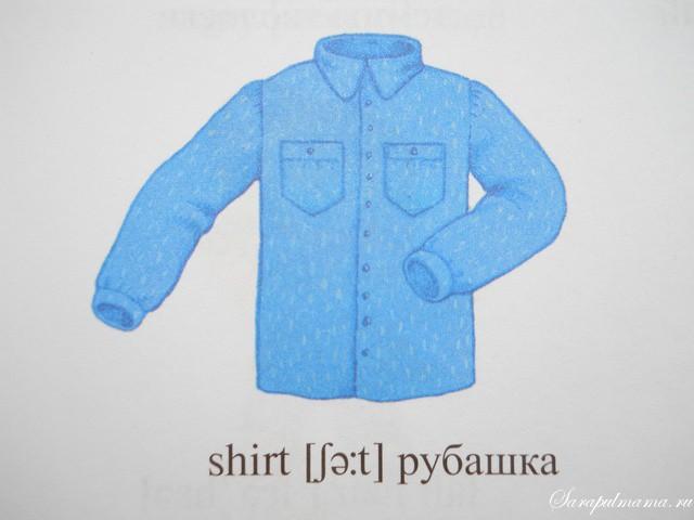 Рубашка По Английски