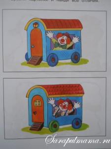 Сравни картинки и найди все отличая