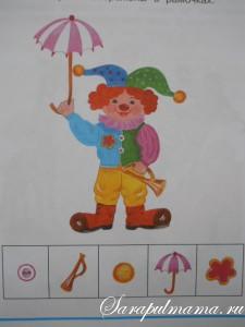 Покажи у клоуна все предметы, которые изображены в рамочках