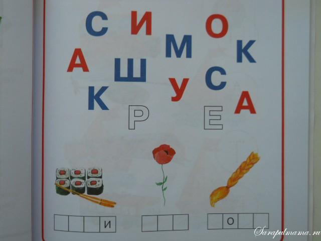 Картинки для обучения детей 3 4 лет