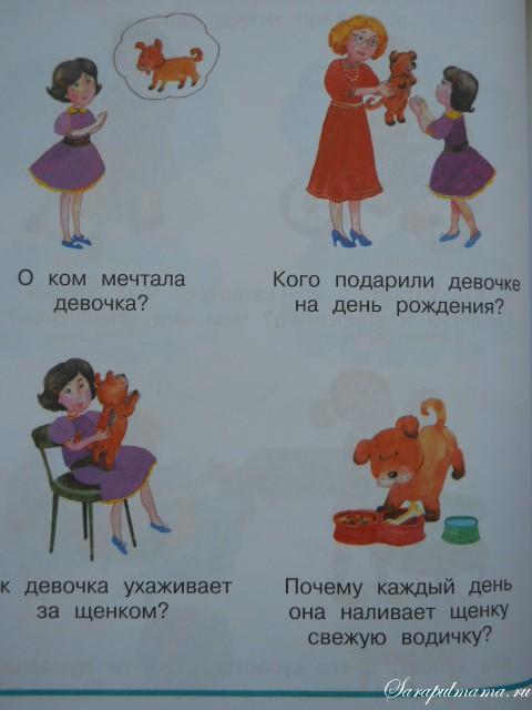 развитие речи