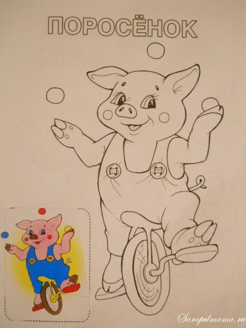 Раскраски Цирковые животные