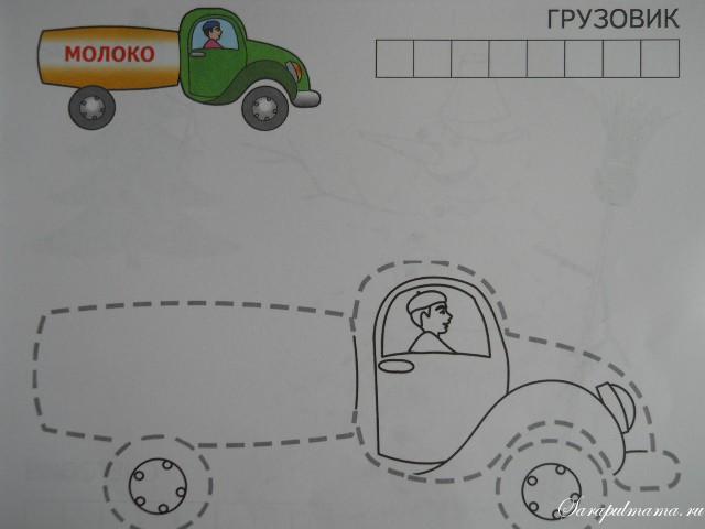 Рисование по точкам для маленьких