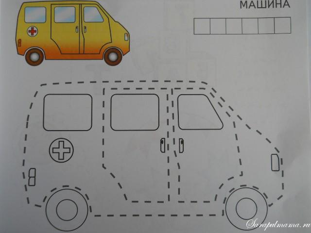 Рисованные машин по точкам