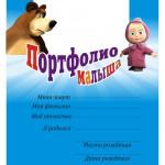 портфолио для детского сада Маша
