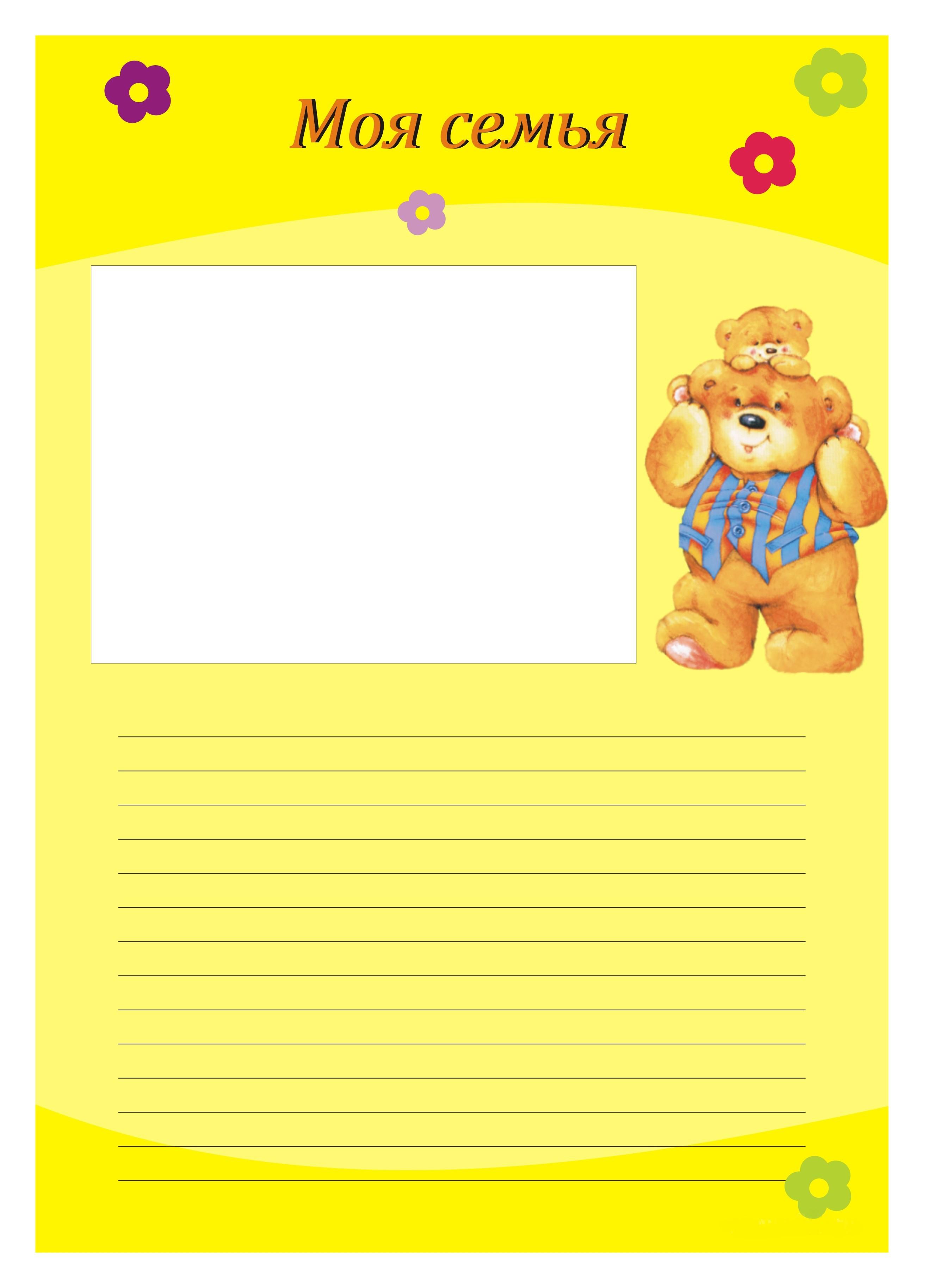Как сделать шаблон для детского сада 8