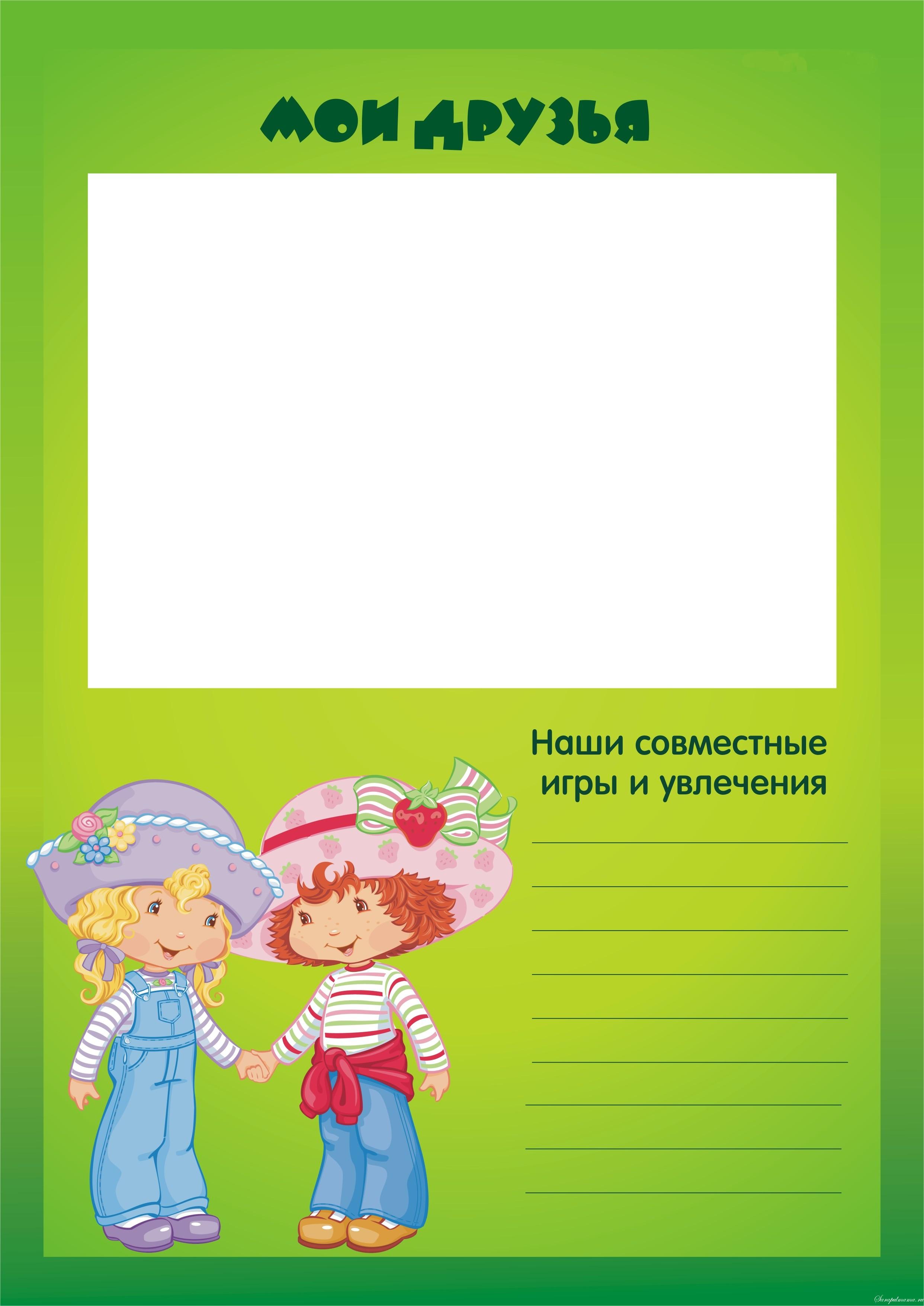 Детское портфолио для девочки в детский сад своими руками 115