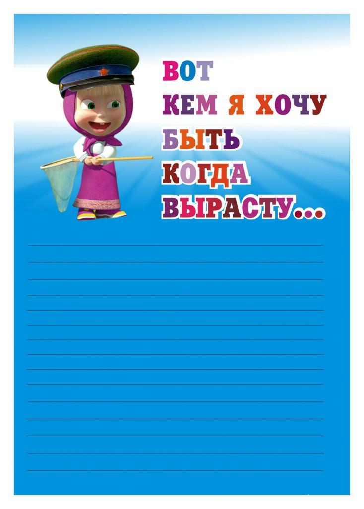 Скачать журнал Ребенок в Детском Саду