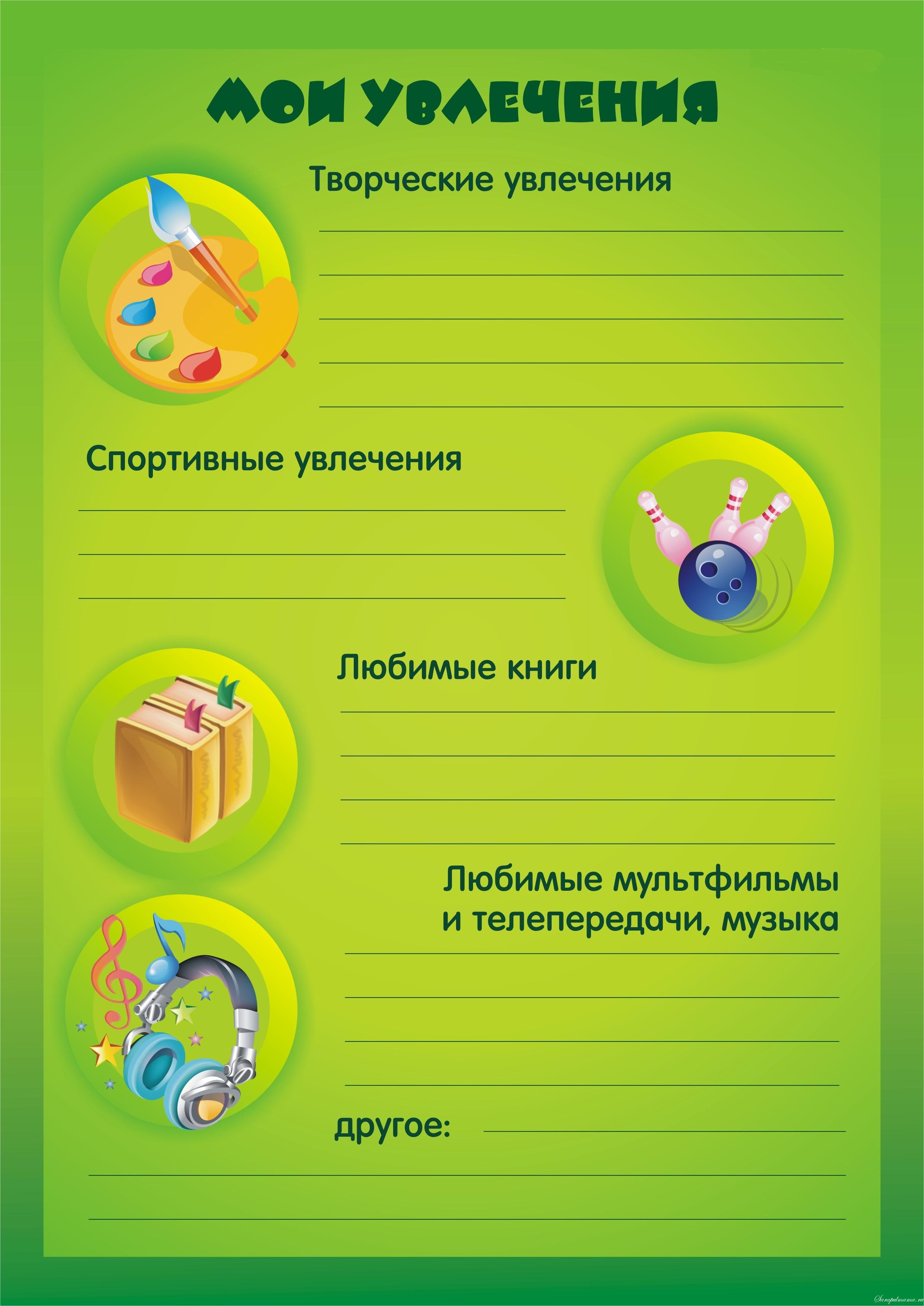 Как сделать портфолио ребенку в детский сад
