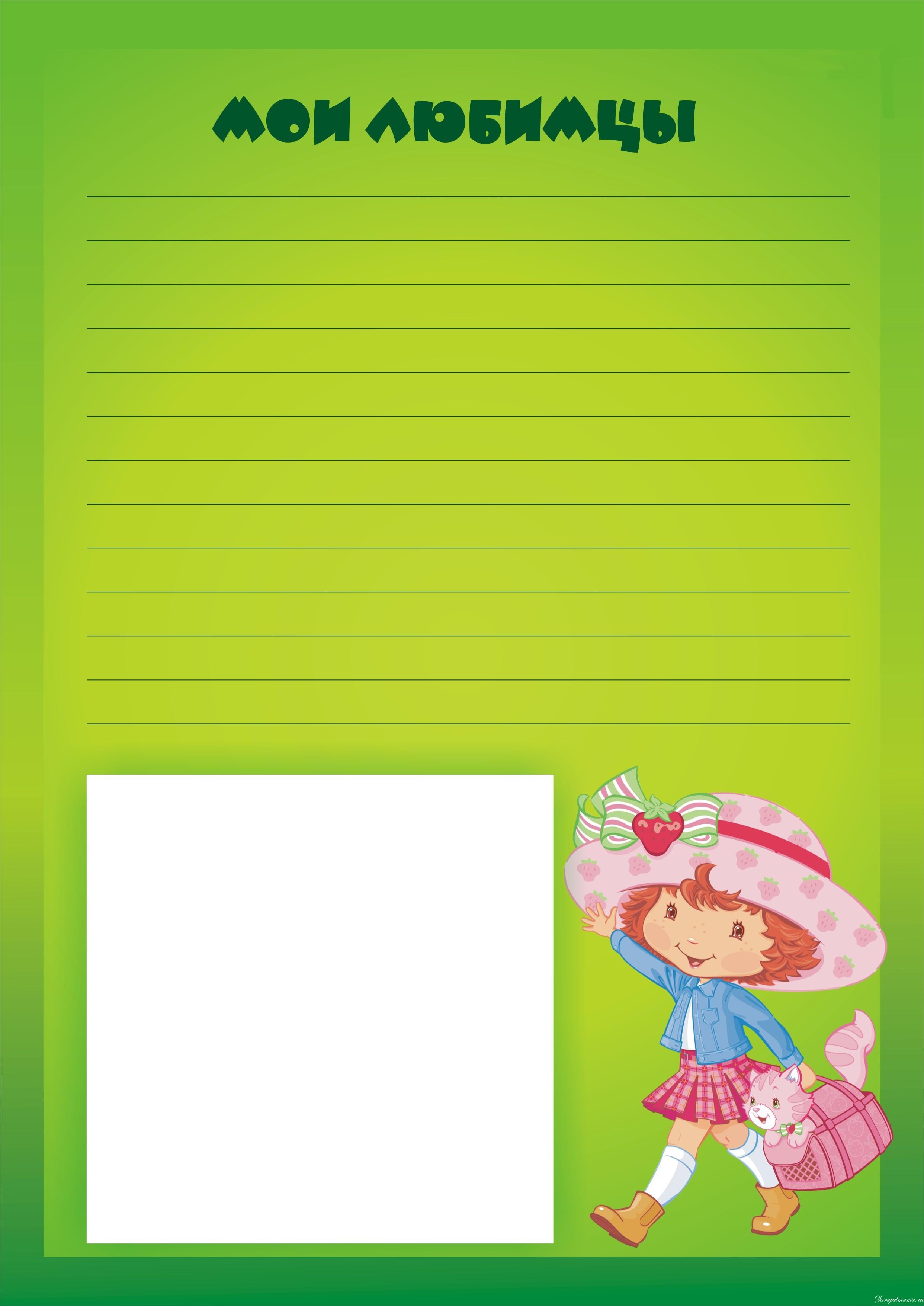 Как сделать шаблон для детского сада 483