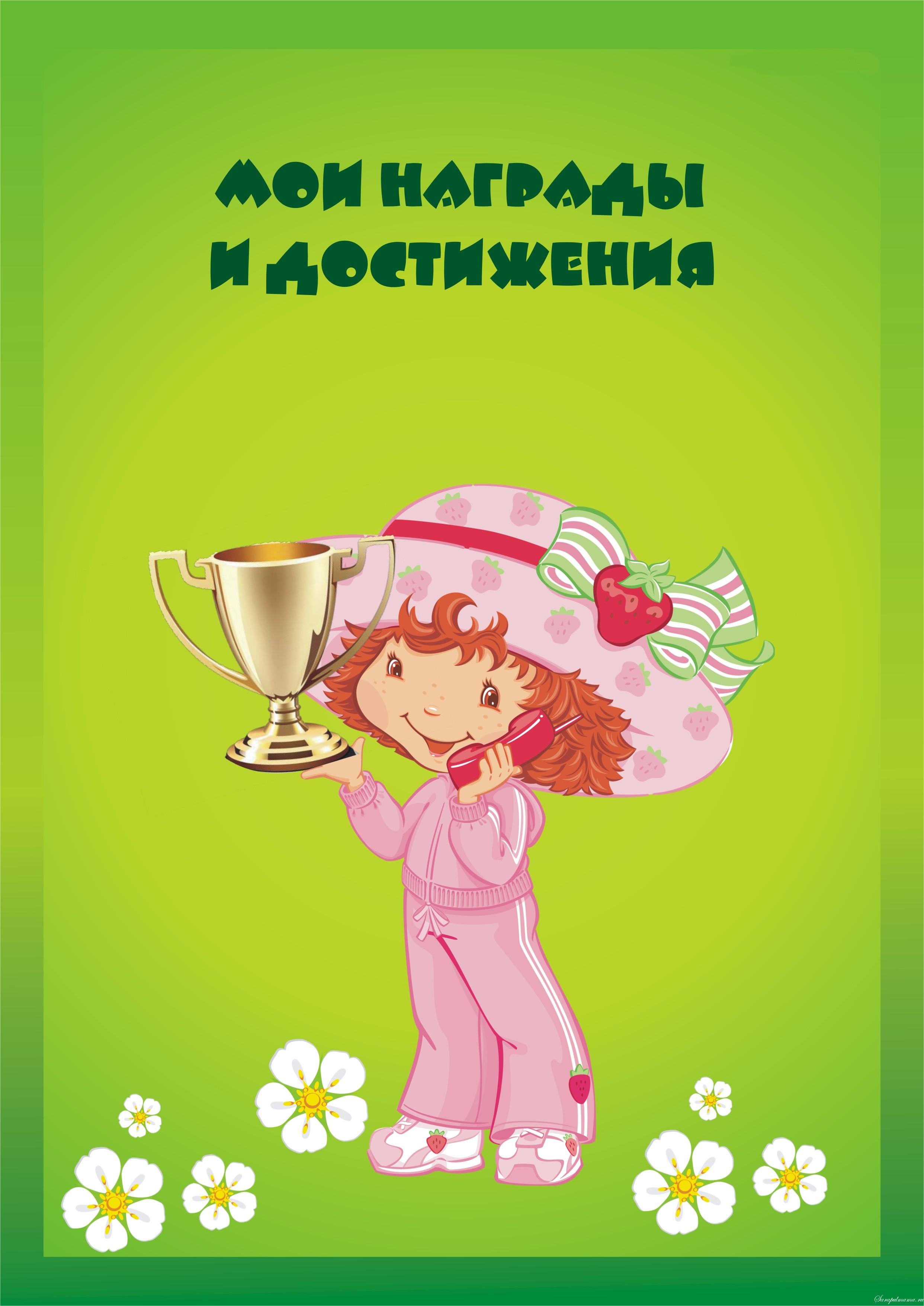 Детское портфолио для девочки в детский сад своими руками 166