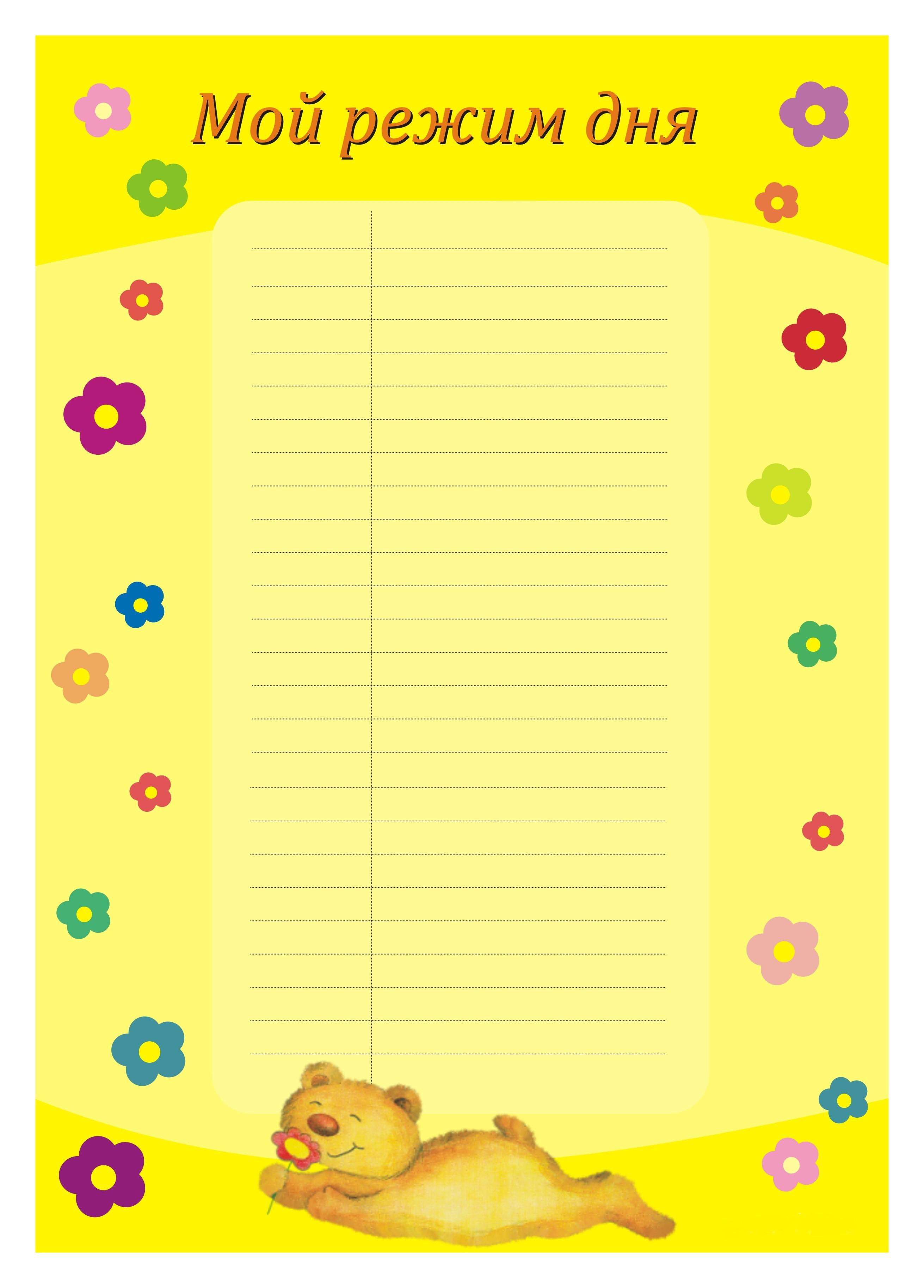 Как сделать расписание дня для подростка