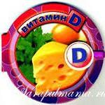 Для чего грудничкам дают витамин D