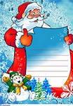 Как написать с ребенком письмо Деду Морозу
