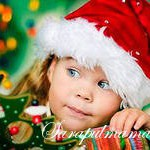 Как подарить подарок ребенку на Новый год