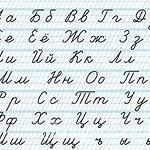 Учим ребенка красиво писать