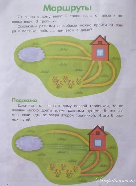 Задачки для дошкольников