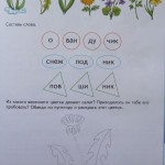 Подготовка к школе, занятия для дошкольников (ч.12)