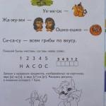 Подготовка к школе, занятия для дошкольников (ч.14)