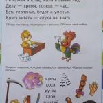 Подготовка к школе, занятия для дошкольников (ч.15)