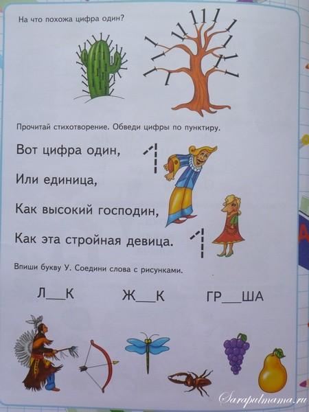 подготовка к школе занятия для дошкольников 27