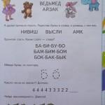 Подготовка к школе, занятия для дошкольников (ч.4)