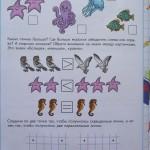 Подготовка к школе, занятия для дошкольников (ч.5)