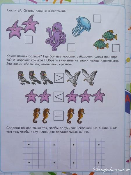 подготовка к школе занятия для дошкольников