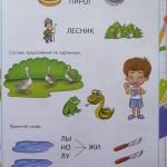 Подготовка к школе, занятия для дошкольников (ч.6)