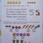 Подготовка к школе, занятия для дошкольников (ч.7)