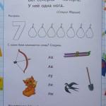 Подготовка к школе, занятия для дошкольников (ч.9)
