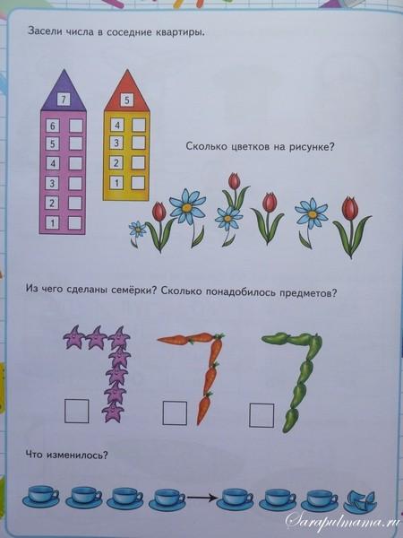 подготовка к школе занятия для дошкольников 77