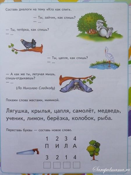 подготовка к школе занятия для дошкольников 80