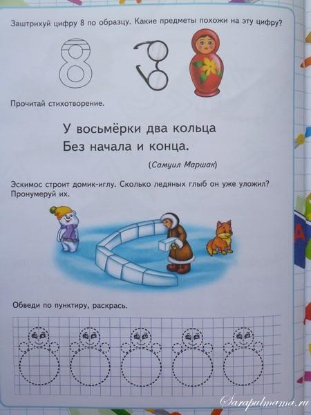 подготовка к школе занятия для дошкольников 81