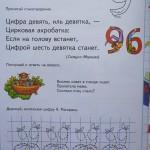 Подготовка к школе, занятия для дошкольников (ч.11)