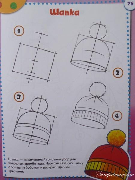 учимся рисовать поэтапно головные уборы