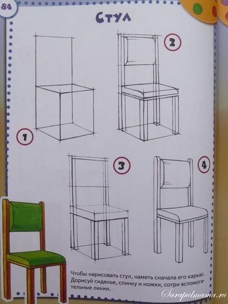 учимся рисовать поэтапно мебель