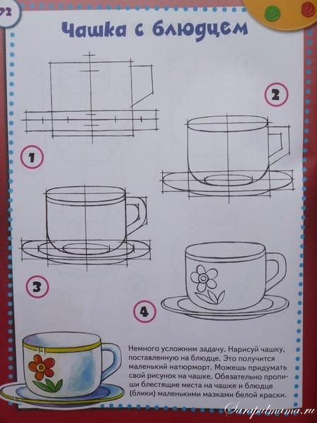 учимся рисовать поэтапно посуда